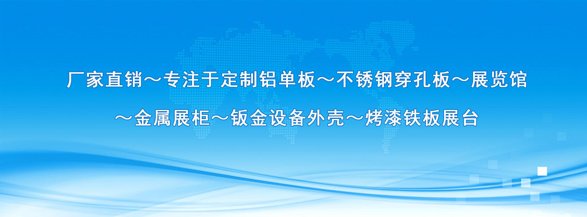 上海冲孔铝单板